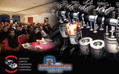 Τεχνικό Σεμινάριο: «Πετρελαιοκίνηση – Τεχνολογίες Πετρελαιοκινητήρων – Συστήματα Αντιρρύπανσης» στην Ένωση Επισκευαστών Σερρών