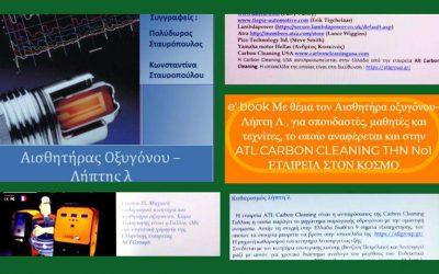 Η ΑΤL CARBON CLEANING σε εκπαιδευτικά τεχνικά Βιβλία